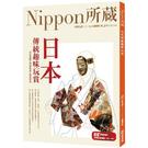 《日本傳統趣味玩賞:Nippon所藏日語嚴選講座》