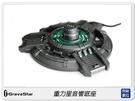 Gravastar 重力星音響底座 專屬底座 充電展示座 配件(公司貨)