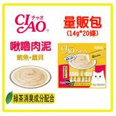 【日本直送】CIAO 啾嚕肉泥-量販包-鮪魚+扇貝 14 g*20條 (SC-129) -370元 可超取(D002B53)