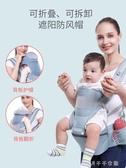 寶寶嬰兒背帶腰凳前抱式多功能輕便四季抱娃神器小孩坐凳前后兩用 千千女鞋