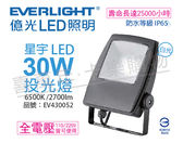 EVERLIGHT億光 LED 星宇 30W 6500K 白光 全電壓 IP65 投光燈 _ EV430052