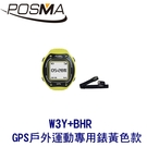 POSMA GPS戶外運動跑步專用錶 黃色款 搭 心率感測器 W3Y+BHR