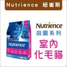 Nutrience紐崔斯〔田園室內貓糧,5kg,加拿大製〕