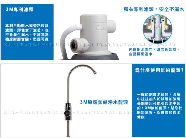3M淨水器 櫥下型S003淨水器 原價$7800 ↘ 特價$6590(買一送第二年濾心)