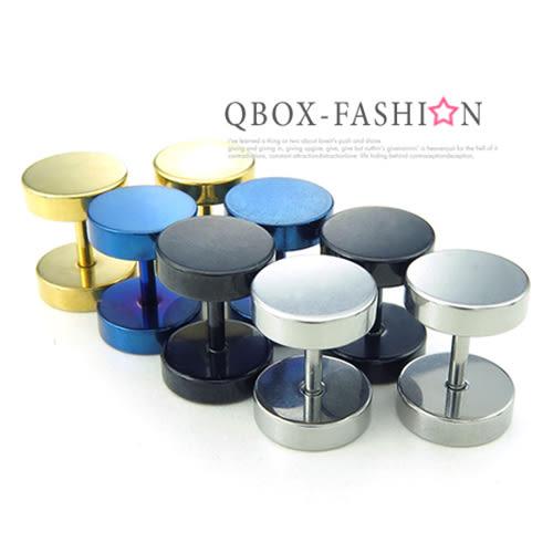 《QBOX 》FASHION 飾品【W10025209】精緻個性素面顏色圓形316L鈦鋼環扣式耳環(防過敏)