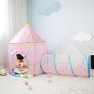 兒童帳篷游戲屋家用寶寶隧道爬行筒室內小孩海洋球池鑚洞 果果輕時尚