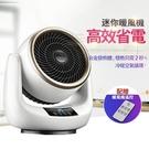 土城現貨110V 暖風機 取暖器 桌面迷妳 暖風機 家用小型 加熱取暖器 便攜式 電暖器 新年優惠