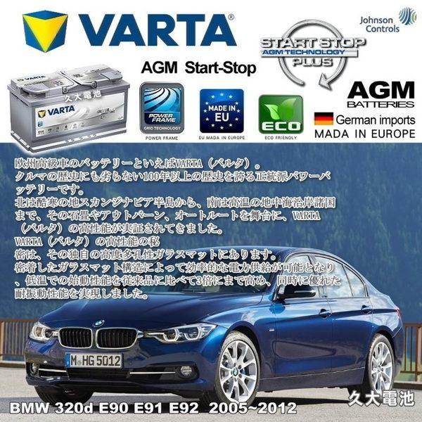 ✚久大電池❚ 德國 VARTA G14 AGM 95Ah BMW 320d E90 E91 E92 2005~2012