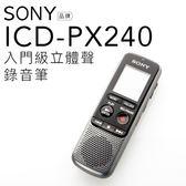 【99購物延燒/附原廠攜行袋+原廠耳機】 SONY 錄音筆 ICD-PX240 入門級/易上手【平輸-保固一年】