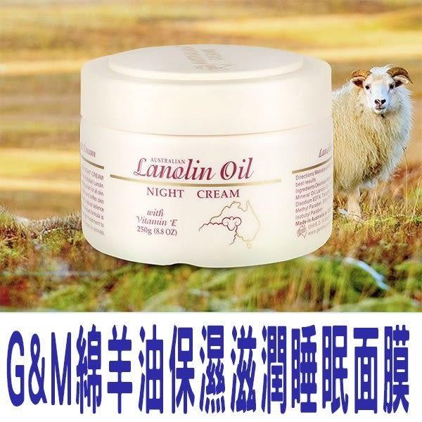 G&M 澳洲綿羊油晚霜 night cream 250g 綿羊油+維他命E保濕晚霜 滋潤保濕