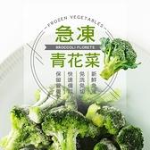【幸美生技】進口冷凍青花菜1公斤/包