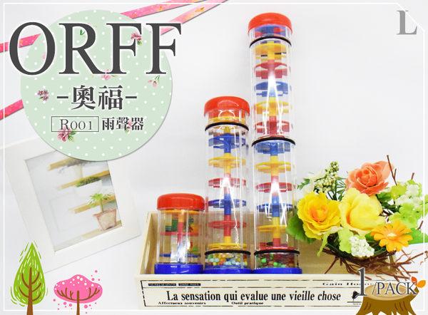【小麥老師樂器館】雨聲柱 30cm 雨聲砂筒 ORFF 奧福 R001(L)【O7】兒童樂器 節奏樂器