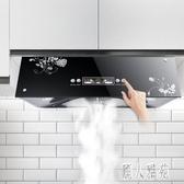 220V家用油煙機中式廚房吸油煙機小型頂吸式脫排抽油煙機自動清洗 DJ10981『麗人雅苑』