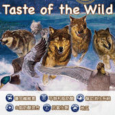 *KING WANG美國海陸饗宴Taste of the Wild《荒野鴨肉火雞肉》無穀狗糧-6kg