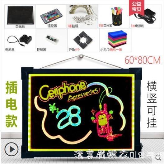 紐繽七彩led電子熒光板大黑板手寫畫版充電插電閃光發光屏銀光板 NMS美眉新品