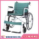 【贈兩樣好禮】康揚 鋁合金輪椅 飛揚100 SM-100.5 鋁合金手動輪椅 好禮四選二