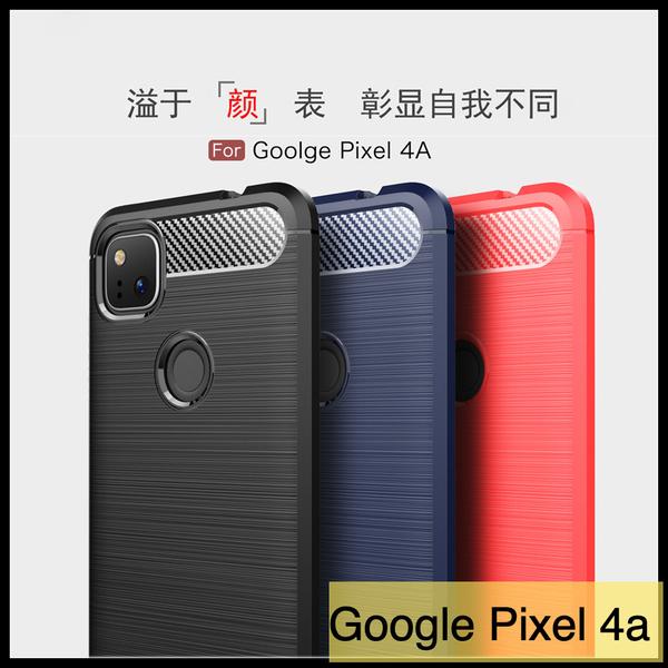 【萌萌噠】谷歌 Google Pixel 4a 4G 5G版 類金屬碳纖維拉絲紋保護殼 軟硬組合 全包矽膠軟殼 手機殼