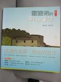 【書寶二手書T4/兒童文學_C2H】雷盟弟的戰地童年_夏淑華、陳天順