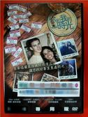 挖寶二手片-F05-044-正版DVD*電影【你和我的時光】-查寧塔圖*羅莎瑞道森