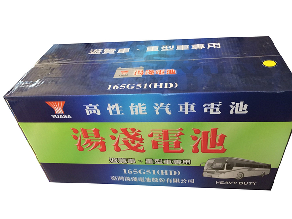 YUASA湯淺165G51(HD)((加水)保養型高性能汽車電池★全館免運費★『電力中心-Yahoo!館』