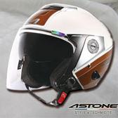 [東門城] ASTONE RS T38 白 來自法國 3/4罩 都會休閒安全帽 (有加大版)