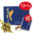(限量加贈) 專品藥局 香檳茸 鱸魚淬 60mL*10包加送1包 (調節生理機能,健康速補飲品) 【2008302】