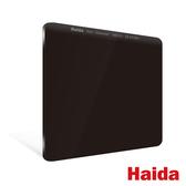 Haida 海大 Red-Diamond 日全食系列 減光鏡 100x100mm 方形 ND3.0 1000X 減10格 耐摔 公司貨 HD4271