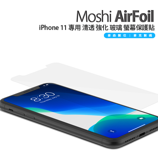 Moshi AirFoil Glass iPhone 11 專用 清透 強化 玻璃 螢幕保護貼
