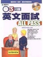 二手書博民逛書店 《3分鐘英文面試ALL PASS(附二片CD)》 R2Y ISBN:9867878000│國際語言增