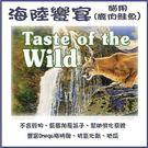 *WANG*【含運】美國Taste of the Wild《海陸饗宴-落磯山鮭魚鹿肉貓配方》7kg