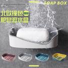 【04879】北歐撞色瀝水雙層肥皂盒 肥...