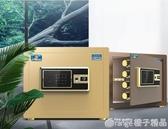 虎牌保險櫃家用小型35CM45CM入牆防盜全鋼家用保險箱25CM全能  (橙子精品)