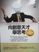 【書寶二手書T2/心理_OEG】向創意天才學思考_中野 明