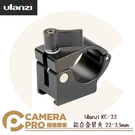 ◎相機專家◎ Ulanzi RC-22 鋁合金管夾 22-23mm 附帶冷靴 1/4 3/8 螺口 轉接夾 開年公司貨