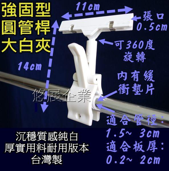 《強固型大夾- 11cm寬》圓桿夾圓管夾圓柱夾鐵桿夾鐵管夾鐵柱夾隔板夾菜籃夾置物籃夾