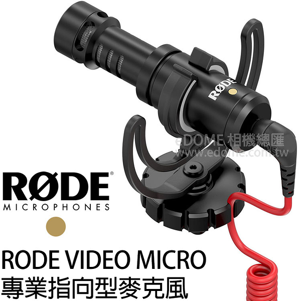 RODE 羅德 Video Micro 專業指向型麥克風 (24期0利率 免運 正成公司貨) 適用數位單眼 微單眼 GoPro