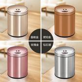 歐本自動感應垃圾桶家用客廳臥室廚房衛生間智慧有帶蓋電動垃圾筒 igo
