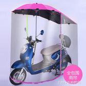 電動摩托車遮雨棚蓬電瓶車遮陽傘遮雨簾踏板車雨棚電動車雨傘防曬 1995生活雜貨 NMS