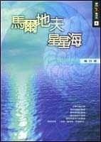 二手書博民逛書店 《馬爾地夫星星海》 R2Y ISBN:9577088481│高岱君