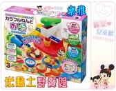麗嬰兒童玩具館~日本Toyroyal 樂雅-米黏土野餐組.柔軟好塑形.安全無毒-特價