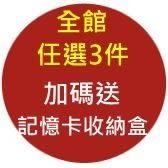 本館全商品~任選3件~贈DigiStone 8P記憶卡收納盒x1(市價:NT:199)