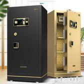保險櫃家用辦公指紋密碼大型保險箱1.2米高防盜全鋼保管箱 qz6930【甜心小妮童裝】