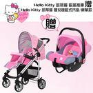 【奇買親子購物網】Hello Kitty 凱蒂貓歐風推車贈Hello Kitty 凱蒂貓 嬰兒提籃式汽座/豪華款