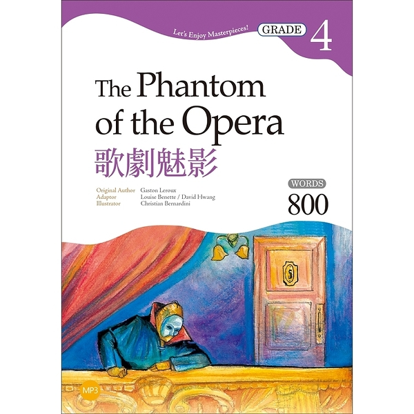 歌劇魅影 The Phantom of the Opera【Grade 4經典文
