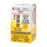 人生製藥渡邊 葉黃素複方軟膠囊 60粒【媽媽藥妝】