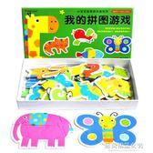 盒裝寶寶益智接龍游戲男孩女孩玩具幼兒童拼圖拼板【蘇荷精品女裝】