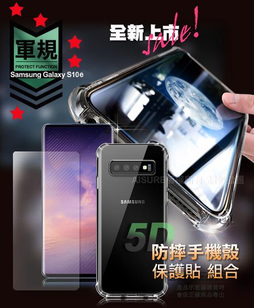 CITY for 三星 Samsung Galaxy S10e 軍規5D防摔手機殼+專用保護貼組合