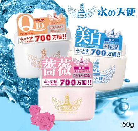 【↘限時優惠】水之天使-保濕凝霜(淨白/薔薇/Q10)-50g
