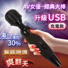 自慰器 按摩棒 情趣用品 經典款USB充電強力無極微調型AV按摩棒﹝黑﹞【522459】