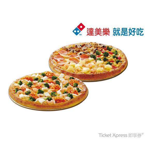 達美樂9吋手拍披薩2個(非加價系列)即享券